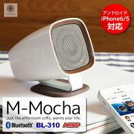 【新発売】インテリアに!BluetoothワイヤレススピーカースマートフォンiPhone5、アンドロイドで通話も可iPadにも【M-Mochaスピーカー】ブルートゥースハンズフリーワイヤレスBluetoothV3.0A2DPAVRCPSCMS-T02P01Jun14