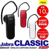 スマートフォンでの通話は片耳ヘッドセットワイヤレスイヤホンマイクが便利!Bluetoothブルートゥースイヤホンヘッドセットハンズフリー【JabraジャブラCLASSIC】