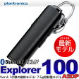 Bluetooth イヤホン ブルートゥース 軽量7.5gの片耳ヘッドセット 日本語ガイダンスで初めての方にも使いやすい ハンズフリー イヤホンマイク 【 Plantronics プラントロニクス Explorer100】