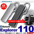 Bluetooth イヤホン ブルートゥース 軽量7.5gの片耳ヘッドセット カーベントクリップ付属 日本語ガイダンス ハンズフリー イヤホンマイク 【 Plantronics プラントロニクス Explorer110】