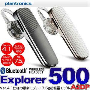 軽量ブルートゥース!Bluetooth ワイヤレス イヤホン ヘッドセット【プラントロニクス …