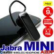 Bluetooth イヤホン ブルートゥース イヤホン ワイヤレス ヘッドセット ハンズフリー 片耳 【Jabra ジャブラ Jabra MINI 】02P01Oct16