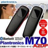 Bluetooth イヤホン ブルートゥース イヤホン 初めての方にも使いやすい日本語ガイダンス 電池切れを防ぐディープスリープ搭載のワイヤレス ヘッドセット ハンズフリー イヤホンマイク 【 Plantronics プラントロニクス M70 】05P03Sep16