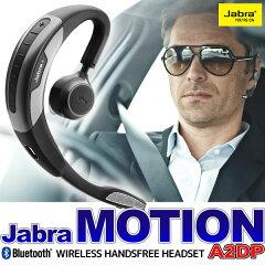 【送料無料】日本語音声ガイド&DPSテクノロジー&音楽/ワンセグ音声再生対応のBluetooth イヤホン ワイヤレスイヤホン ヘッドセット 【Jabra MOTION(モーション)】ハンズフリー ブルートゥース イヤホン  Bluetooth V4.0 HSP HFP A2DP 02P07Nov15