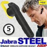 Bluetooth イヤホン ブルートゥース イヤホン 防塵 防水 Bluetooth4.1 デュアルマイク NFC搭載 ワイヤレス ヘッドセット ハンズフリー 片耳 イヤホンマイク【 Jabra/ジャブラ STEEL/スティール 】02P01Oct16