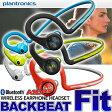 Bluetooth ワイヤレスイヤホン 耳かけ スポーツ利用 両耳ヤホン 撥水コートで汗など濡れに強い設計 ハンズフリー ヘッドセット 【 Plantronics プラントロニクス BACKBEAT FIT 】05P03Sep16