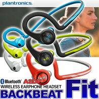 スポーツ利用もワイヤレス!Bluetoothブルートゥース両耳ワイヤレスイヤホン大型ドライブで高音質撥水コートで汗など濡れに強い設計ハンズフリーヘッドセット【プラントロニクスBACKBEATFIT】