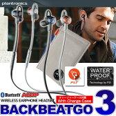Bluetooth ワイヤレスイヤホン 撥水コート&軽量タイプの両耳イヤホン スマートフォン iPhone Android イヤホンマイク 【 Plantronics プラントロニクス BACKBEAT GO3 チャージャーケース付きモデル 】05P03Sep16
