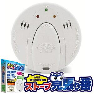 暖房器具の不完全燃焼をキャッチ!有毒ガス、一酸化炭素を検出する警報機です。単三乾電池使用...