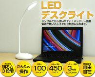 LEDデスクライトコードレス充電式1000mAhのバッテリー内蔵で3時間動作3段階調光機能学習机、ベットサイドでポータブル利用はお部屋間の移動にも便利【LEDデスクライトS11】