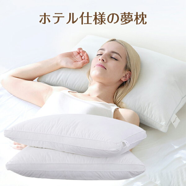 枕洗える高級ホテルの寝心地AYOふわふわ快眠枕横向き対応丸洗い 立体構造43x63cm高さ調整 ホワイトプレゼント母の日