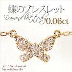 K18YG/PG/WG計0.06ctダイヤモンド蝶ブレスレット