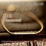 K18ダイヤモンドバーブレスレット(ルビー付)