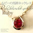 【ルビーネックレス】K18YG/WG/PG ルビー 馬蹄 ネックレス・...