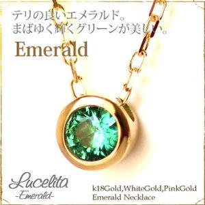 K18YG/PG エメラルド ネックレス・ エメラルドペンダント/ネックレス/ギフト/プレゼント/彼女/一粒石シリーズ/結婚式/卒業式/入学式【楽ギフ_包装】【RCP】【RCPfashion】/首飾り-k18yg emerald necklace-