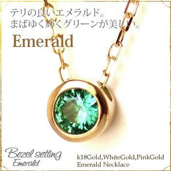 【エメラルド ネックレス】K18YG/PG エメラルド ネックレス エメラルドペンダント/ネックレス/ギフト/プレゼント/彼女/一粒石シリーズ/結婚式/卒業式/入学式-k18yg emerald necklace-