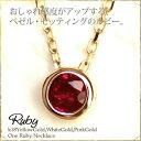 【ルビーネックレス】K18YG/WG/PG ルビー ネックレス・ ルビーペンダント 約3.5mm/ネックレス/ギフト/プレゼント/彼女/一粒石/結婚式/卒業式/入学式/在庫有り 【0405_ジュエリー・アクセサリー】 -k18yg ruby necklace-