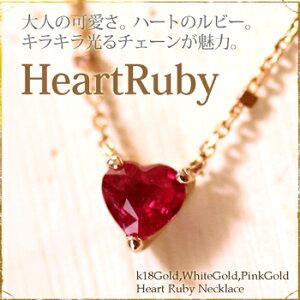 【ハートルビー ネックレス】K18YG/K18PGルビーペンダントネックレス 一粒石 rubyK18PG 0.2ctup...