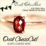 【ガーネットリング】/K10/(K18可)PGピンクゴールドオーバルチェスカットガーネットリング