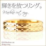 K18YG/PG/WGデザインカットリング(2連風デザインマシンカット)