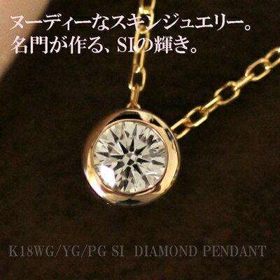 SIクラスダイヤモンド!18金イエローゴールドダイヤモンドペンダントネックレス17,640円★楽天ランキング一位★大人の普段使いにダイヤの輝きを