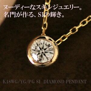 【ダイヤモンド ネックレス】K18WG/K18PG/K18YG ダイヤモンドペンダントネックレス 一粒石 SI【...