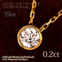 一粒ダイヤ/K18ゴールド/K18yg ダイヤモンド ネックレス・0.2ct ダイヤモンドペンダント/ダイヤネックレス/ ・SI Hカラー up/プレゼン…