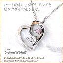 【安い!】ハートに輝くダイヤとピンクダイヤ。大人の美しさ。上質なジュエリー。K18WG ピンクダイヤ・ダイヤ0.08ctハートネックレス/ピンクダイヤモンド/プラチナ変更可【楽ギフ_包装】【マラソン201211_ファッション】【RCP】【RCP1209mara】/heart diamond necklace