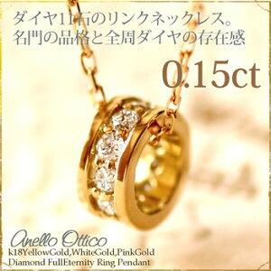 ダイヤモンドネックレス/結婚式・卒業式・入学式 に/チョコフィオーレ/K18 ゴールド K18YG/PG/W...