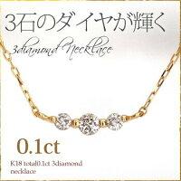 K18 ダイヤ ネックレス/K18YG/PG/WG 0.10ct ダイヤモンドネックレス