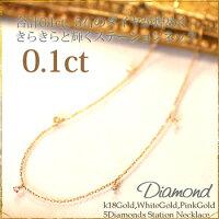 K18ゴールド ネックレス/K18YG/WG/PG 0.1ctダイヤモンド ステーション ネックレス