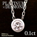 Pt900 0.1ct ダイヤモンドネックレス