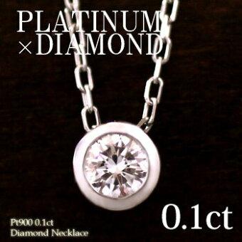 一粒ダイヤ【ダイヤモンドネックレス】Pt900/850プラチナ0.1ctダイヤモンドネックレス(裏クローバー)