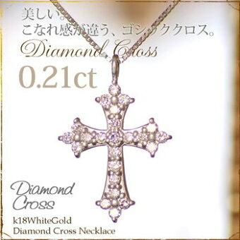 K18WGホワイトゴールド0.21ctダイヤモンドクロスネックレス/ペンダント