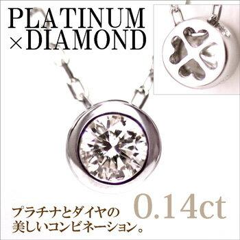 一粒ダイヤPt900/850 プラチナ 0.14ct ダイヤモンドネックレス/一粒石...