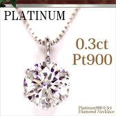 【ダイヤモンドネックレス】【Pt】 Pt900 プラチナ 0.3ct ダイヤモンド ネックレス【鑑別カード付】 一粒ダイヤ/ペンダント【送料無料】/ プレゼント に/ジュエリー/【0405_ジュエリー・アクセサリー】/レディースジュエリー/在庫有り/Pt900 diamond necklace