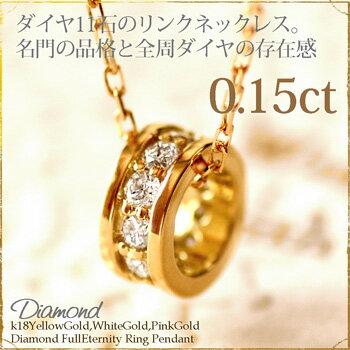 K18 ゴールド K18YG/PG/WG 0.15ct ダイヤ リング ペンダント/フルエタニティ ベビーリング ネック...