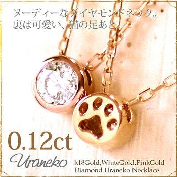 一粒 ダイヤ ネックレス/K18YG/PG/WG 0.12ct ダイヤモンド ネックレス(裏猫足)/彼女/猫 ネックレ...