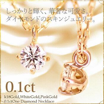 K18ゴールド/K18YG/PG/WG 0.1ct ダイヤモンドネックレス(サイドハート)【ダイヤモンド ネックレ...