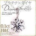 Pt900 SI H 0.1ctダイヤモンド ネックレス