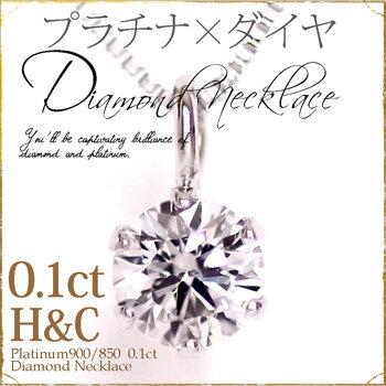 Pt900/850 0.1ct プラチナ ダイヤネックレス/ペンダント【ダイヤモンドネック...