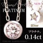 【ダイヤモンドネックレス】Pt900/8500.14ctダイヤモンドネックレス