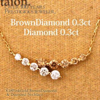 K18PG ピンクゴールド 0.3ct ダイヤ 0.3ct ブラウンダイヤ 計10石0.6ct Uラインネックレス/【ダイヤモンド ネックレス】【楽ギフ_包装】代引不可【RCP】【RCP1209mara】-k18pg diamond necklace:ジュエリー チョコ*フィオーレ