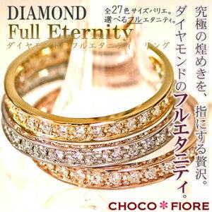 憧れの全周ぐるりダイヤモンド フルエタニティリングがこのお値段。【エタニティ リング】【ダ...