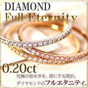 フルエタニティリング ダイヤモンド フルエタニティ グレード フルエタニティー