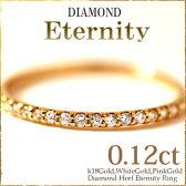 ダイヤモンド エタニティ リング K18YG/PG/WG ゴールド ダイヤモンド ハーフエタニティリング 0.12ct 18金 リング 女性用 レディース 指輪 リング プレゼント