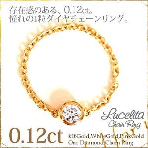 K18 ゴールド ダイヤモンド リング/指輪/ダイヤリング/【ダイヤモンド リング】0.12ct K18YG/PG...