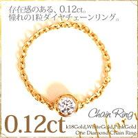 0.12ct K18YG/PG/WG ダイヤモンド チェーン リング