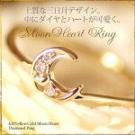 K10YGダイヤ月リング/指輪/ゆびわ/k10ygdiamondring