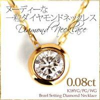 K18YG/PG/WG 0.08ct ダイヤモンド ネックレス